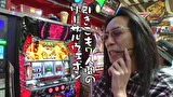 ういちとヒカルのおもスロいテレビ #375 ニラク 中野サンモール2号店(後編)