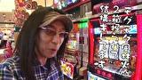 ういちとヒカルのおもスロいテレビ #383 ニラク 平塚黒部丘店(後編)