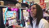 ういちとヒカルのおもスロいテレビ #389 ニラク 大泉店(後編)
