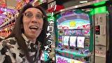ういちとヒカルのおもスロいテレビ #419 ニラク 大泉店(後編)