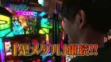 のりせん3 #34 GINZA S style(後半戦)
