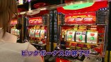 流浪の回胴旅人アニマルかつみのひとりまっぱちTV #6 会津若松編(後編)