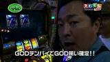 スロもんTAG #18 木村魚拓&中武一日二膳VS塾長&八百屋コカツ その2