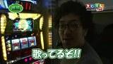 スロもんTAG #24 木村魚拓&松本バッチVS塾長&源悟郎 FINAL ROUND