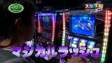 スロもんTAG #28 木村魚拓&辻ヤスシVS塾長&嵐  FINAL  ROUND