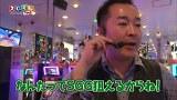 スロもんTAG #97 中武一日二膳&塾長&矢部あや&矢部あきの ROUND1