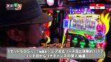 スロもんTAG #130 中武一日二膳&塾長&嵐&梅屋シン ROUND2