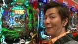 双極銀玉武闘 PAIR PACHINKO BATTLE #3 チャーミー中元&ちょびVS守山アニキ&三橋玲子