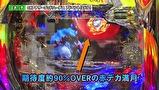 双極銀玉武闘 PAIR PACHINKO BATTLE #87 SF塩野&しおねえVSミネッチ&桜キュイン