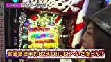 双極銀玉武闘 PAIR PACHINKO BATTLE #146 第13章 2回戦 優希・シルヴィー VS 守山アニキ・ビワコ
