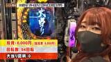 双極銀玉武闘 PAIR PACHINKO BATTLE #174 第15...