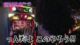 魚拓と成瀬のツキとスッポンぽん #137 むふふ女優 かすみりさ(後編)