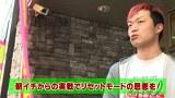旬速ホール実践! #83 キングパルサー~DOT PULSAR~