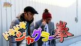 イトシン・秋山の全開!激しくスロットル! #1 ドッキドキジャグラー拳!!