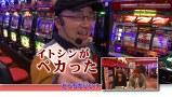 イトシン・秋山の全開!激しくスロットル! #3 ドッキドキジャグラー拳!!2