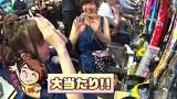 フェアリン・天野麻菜の#今日もワンチャン #6 CRルパン三世~I'm a super hero~