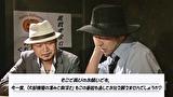嵐と松本 #91 玉を出す事を「奇跡」って言い始めたら、もうこの商売は終わり。
