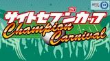 サイトセブンカップ Champion Carnival(前編)