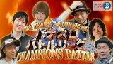 パチスロバトルリーグ 10th YEARS ANNIVERSARY CHAMPIONS BATTLE(前編)
