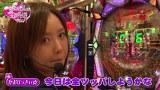 ビワコ♥かおりっきぃ☆♥レオ子の これが私の生きる道 再び! #27 アミバ関内店 後編