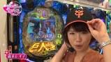 ビワコ♥かおりっきぃ☆♥レオ子の これが私の生きる道 再び! #30 アビバ鶴見店 前編