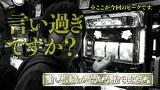 木村魚拓の旅打ちってやつは。 #4 石川県小松~金沢 後編