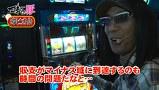 マネーの豚~100万円争奪スロバトル~ #4 第2回戦 沖ヒカルVSネギ坊(後半戦)