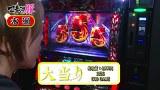 マネーの豚~100万円争奪スロバトル~ #5 第3回戦 水瀬美香VS松本バッチ(前半戦)