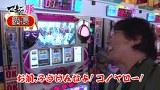 マネーの豚~100万円争奪スロバトル~ #8 第4回戦 田中VS塾長(後半戦)