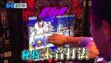 一発逆転 5☆5奪取 #8 辻ヤスシVS朱音VS東條さとみVSバイソン松本