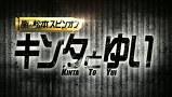 キンタとゆい ~嵐と松本スピンオフ~  前編