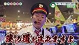 パチす郎電鉄 #25 サイコロラッシュ!!