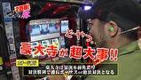 マネーの豚2匹目~100万円争奪スロバトル~ #14 松本バッチVS河原みのり(後半戦)