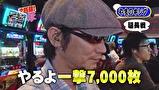 マネーの豚2匹目~100万円争奪スロバトル~ #16 やまのキングVS中武一日二膳(後半戦)