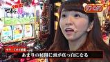 マネーの豚2匹目~100万円争奪スロバトル~ #21 田中VSサワ・ミオリ(前半戦)