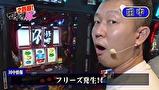 マネーの豚2匹目~100万円争奪スロバトル~ #22 田中VSサワ・ミオリ(後半戦)
