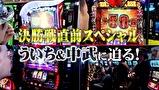 マネーの豚2匹目~100万円争奪スロバトル~ #29 決勝直前スペシャル