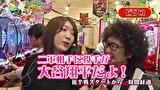 マネーのメス豚2匹目~100万円争奪パチバトル~ #22 ビワコVSポコ美(後半戦)