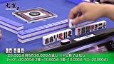 サイトセブンTV麻雀最強決定戦 七雀 シーズン2 #6 決勝 第2ゲーム