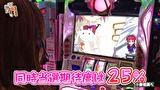笑う門には福きたる #73 ミッド・ガーデン新発田店 綾瀬モモ(前半)