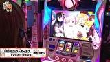 笑う門には福きたる #74 ミッド・ガーデン新発田店 綾瀬モモ(後半)
