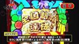 マネーの豚3匹目 ~100万円争奪スロバトル~ #30 田中 VS やまのキング(前半戦)