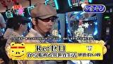 マネーの豚3匹目 ~100万円争奪スロバトル~ #31 田中 VS やまのキング(後半戦)