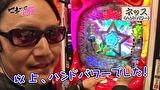マネーの小豚 ~オカルトだらけの予選大会~ #3 CRぱちんこ仮面ライダー フルスロットル 闇のバトルver.ほか