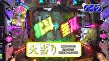 マネーの玉豚 ~100万円争奪パチバトル~ #4 トラマツ VS バイク修次郎(後半戦)