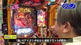 マネーの玉豚 ~100万円争奪パチバトル~ #6 ビワコ VS ウエノミツアキ(後半戦)