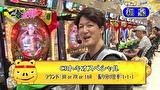 マネーの玉豚 ~100万円争奪パチバトル~ #8 せんだるか VS 和泉純(後半戦)