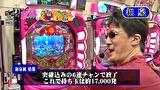 マネーの玉豚 ~100万円争奪パチバトル~ #20 ウエノミツアキ VS 和泉純 後半戦