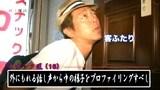 玉袋筋太郎のナイトスナッカーズ 第5話 「銚子 後編」