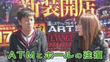 ブラマヨ吉田の「ガケっぱち!!」 #40 謎の雄たけび「ヒハァーン」